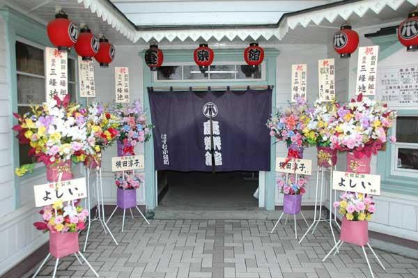 劇団三峰組初日_f0079071_2236094.jpg