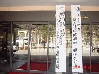 第23期JAYCEEアカデミー第二講座_e0075103_22295975.jpg