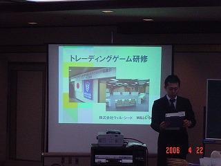 第23期JAYCEEアカデミー第二講座_e0075103_2231438.jpg