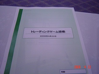 第23期JAYCEEアカデミー第二講座_e0075103_22333128.jpg