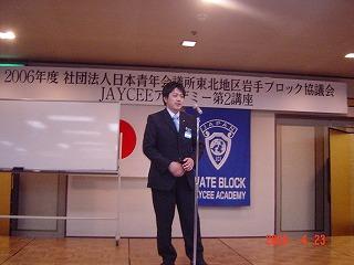 第23期JAYCEEアカデミー第二講座_e0075103_22431650.jpg