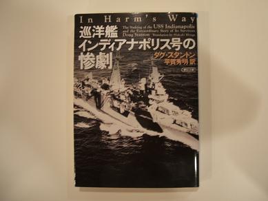 巡洋艦インディアナポリス号の惨劇_f0054720_21543245.jpg