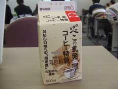 会津 べこの乳発 コーヒー特急&銀座田屋梅田店閉店_b0054727_12275074.jpg