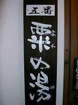 a0054350_2012216.jpg