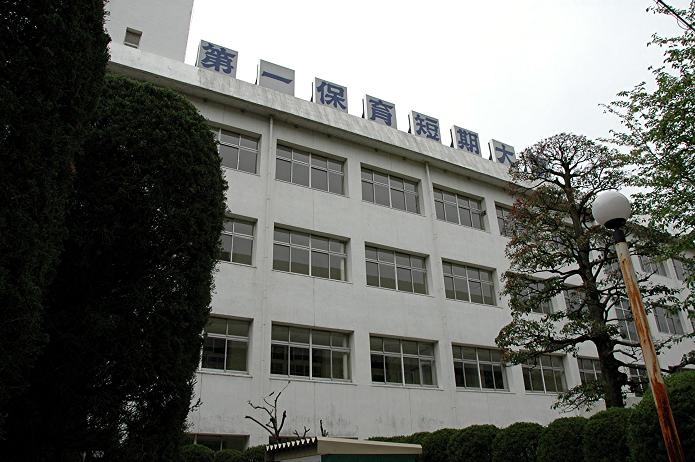 日本経済大学・保育短大・福祉大学_a0042310_2025321.jpg