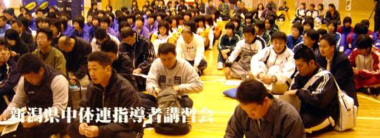 講習会(新潟中体連)_c0000970_0113544.jpg