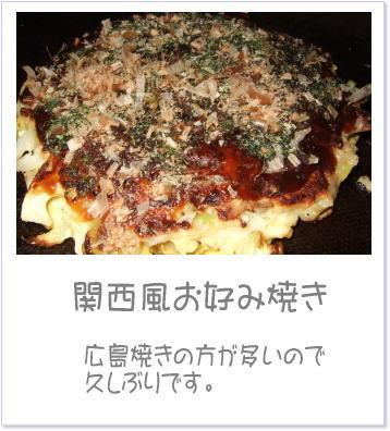 関西風お好み焼き_d0030994_1993637.jpg