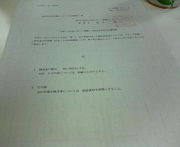 4/24 totoが!!!!_d0027501_0264672.jpg