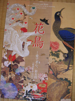 三の丸尚蔵館「花鳥-愛でる心、彩る技」 その1_a0056406_1411553.jpg