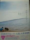 小説は面白いな♪_d0001407_23371150.jpg