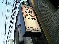 4月15日 『正泰苑 町屋駅前店』_d0021223_1561585.jpg