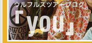 ウルフルズツアーブログ「YOU」