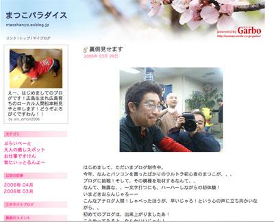 松本裕見子ブログ「まつこパラダイス」本格始動じゃ!_a0033733_17335276.jpg