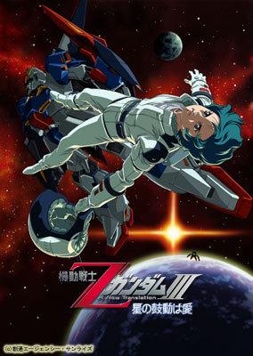 ついに完結!『機動戦士ZガンダムⅢ -星の鼓動は愛-』DVD化_e0025035_17581592.jpg