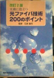 光ファイバ専門書を求めて2_d0044055_0533788.jpg