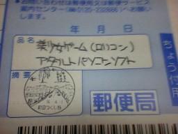 気のきかない郵便_e0001481_21494296.jpg