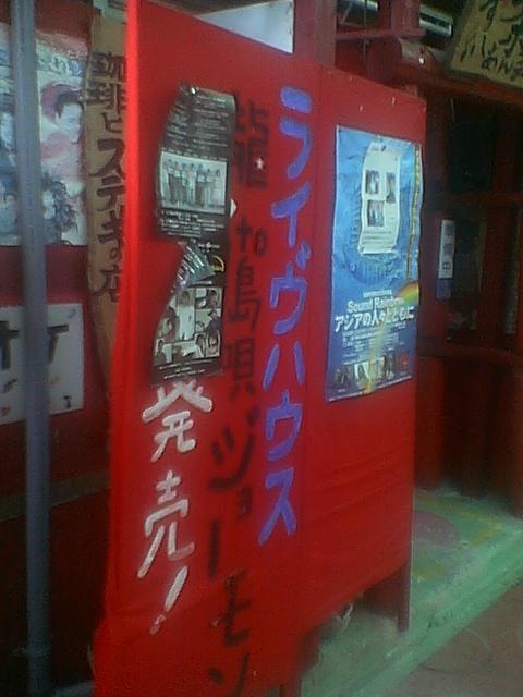 ●「むつみ通り商店街」の奥に、「カラフル・濃厚」な店あり。_c0061686_6275841.jpg