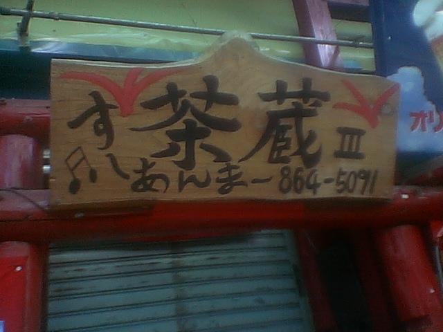 ●「むつみ通り商店街」の奥に、「カラフル・濃厚」な店あり。_c0061686_6283216.jpg