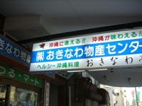 横浜鶴見沖縄ストリート_c0060651_183244.jpg