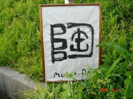b0073179_01966.jpg