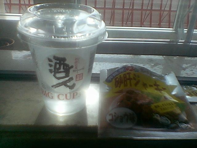■沖縄泡盛事情①カップ泡盛の巻き_c0061686_6184451.jpg