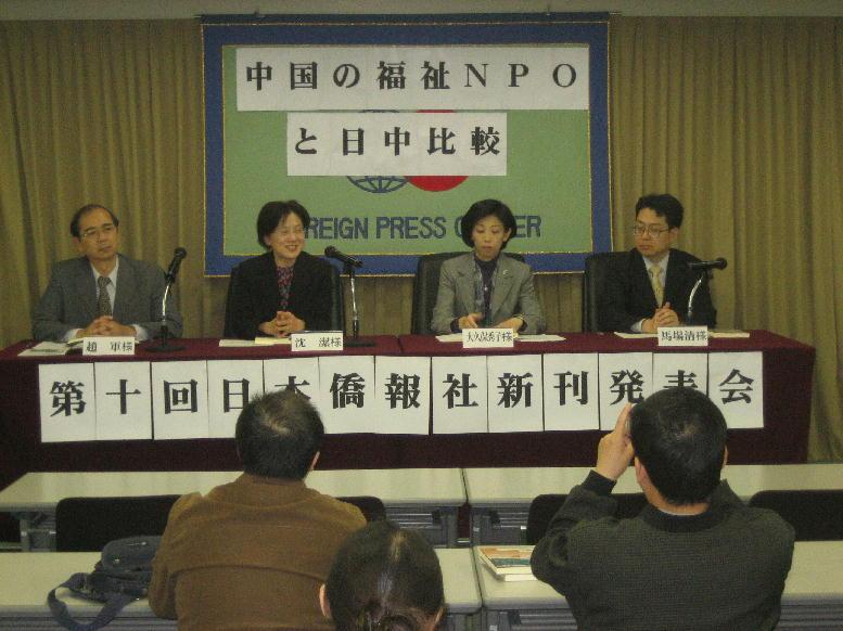 第10回日本僑報社新刊発表会 日本プレスセンターにて開催_d0027795_17444073.jpg