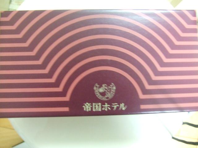 帝国ホテル 「ガルガンチュワ」 クッキー_f0076001_1829495.jpg