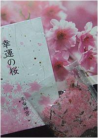 幸運の桜~京都の名残しほん・其の壱_b0067302_22361815.jpg