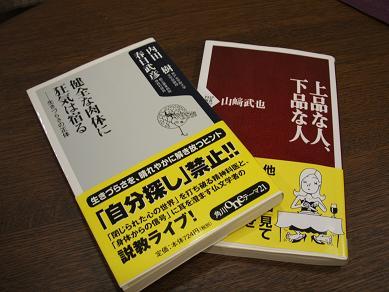 新書に注目_f0054720_2319333.jpg