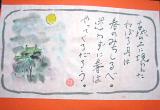 お礼は絵手紙で。_d0046025_1644335.jpg