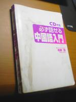 初めて手にした课本_b0077943_026163.jpg