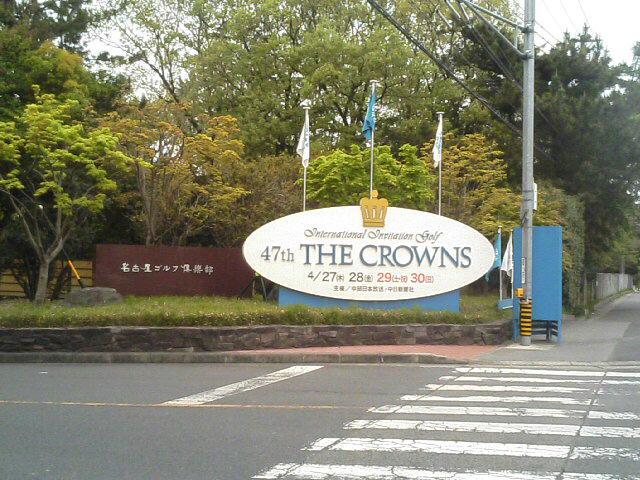 中日クラウンズ、見て来まちた!_e0013944_350215.jpg