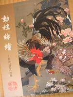 三の丸尚蔵館「花鳥-愛でる心、彩る技」 その2_a0056406_635029.jpg