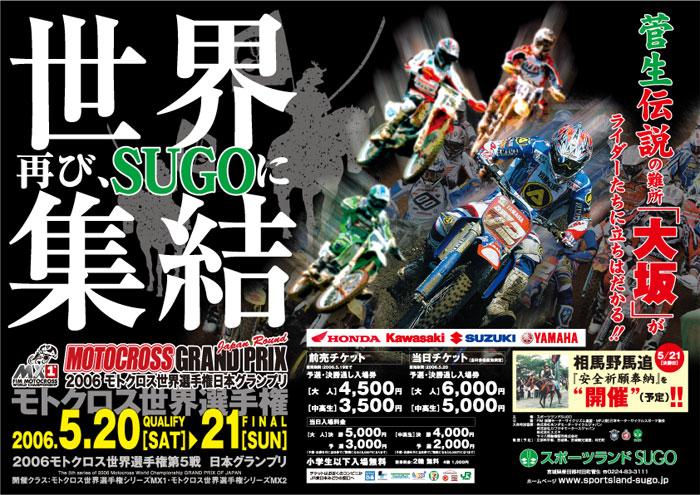 世界選手権 ~SUGO~_f0062361_17131268.jpg