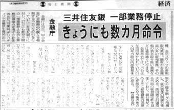 三井住友銀行_b0057679_9205778.jpg