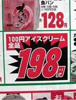 100円のアイスクリームが…_c0038100_038398.jpg