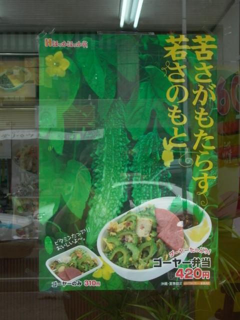 ★「沖縄ではこうじゃあ」3つのわかりやすい例を、朝酒を飲みながらかきくけこ。_c0061686_759835.jpg