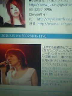 レコーディングライブします♪_a0031191_014872.jpg