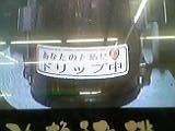 b0060091_2343449.jpg