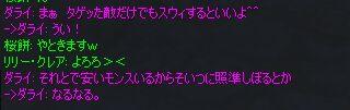 c0022896_1615579.jpg