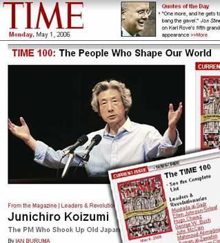 小泉首相が「世界で最も影響力のある100人」に選ばれました_b0007805_19512495.jpg