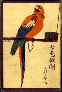 装丁楽会だより8-津田青楓の装丁『三重吉全集 櫛』_b0072303_19493372.jpg