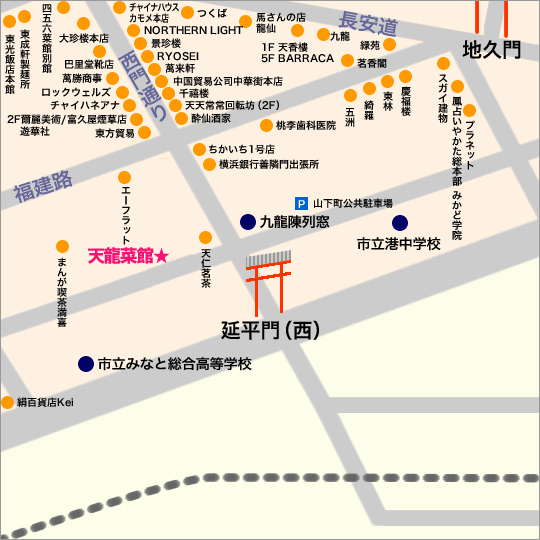 横浜中華街 行ってみてほしい店_f0100215_2211650.jpg