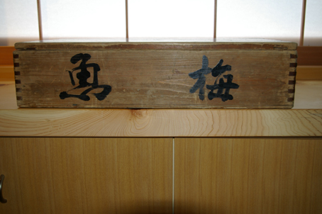 兼松邸で北鎌倉湧水ネットワーク2006年度総会(4・30)_c0014967_14255016.jpg