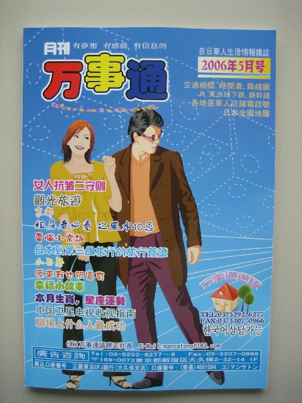 華人媒体資料-44 在日華人生活情報雑誌「万事通」_d0027795_8482659.jpg