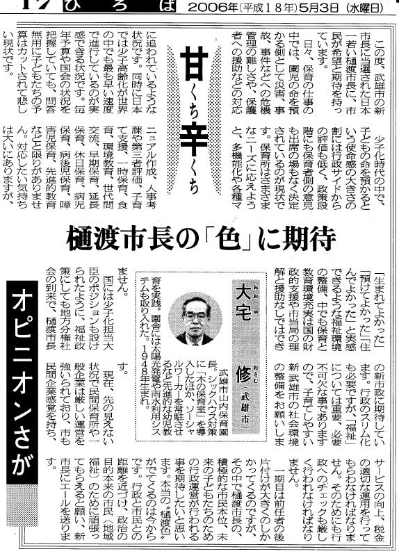 樋渡市長の「色」に期待_d0047811_21591785.jpg