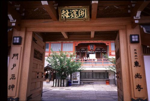 <第2番 松泰山 東光寺>_a0045381_1420549.jpg