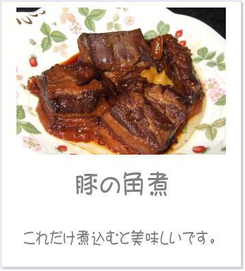 豚の角煮_d0030994_044128.jpg