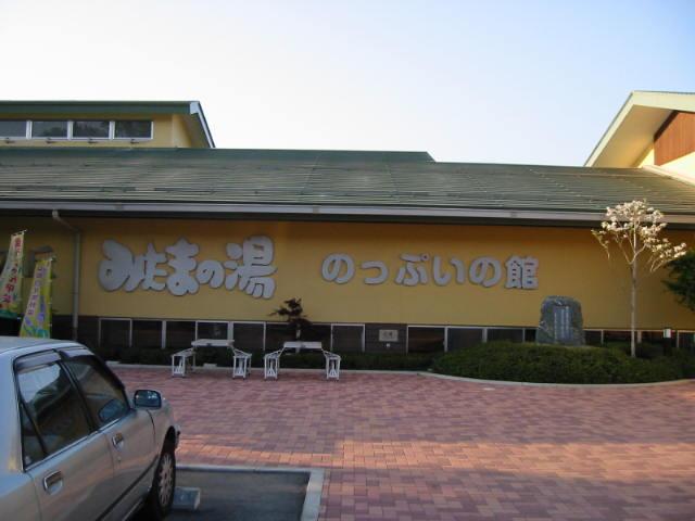 甲府遠征報告その1〜温泉&BOOK OFF編〜_b0042308_9105495.jpg