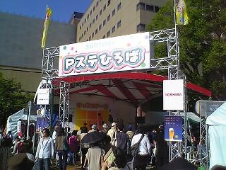 ひろしまフラワーフェスティバル。RCC・NHK・ひろしまPステーションのステージ_e0035048_882984.jpg